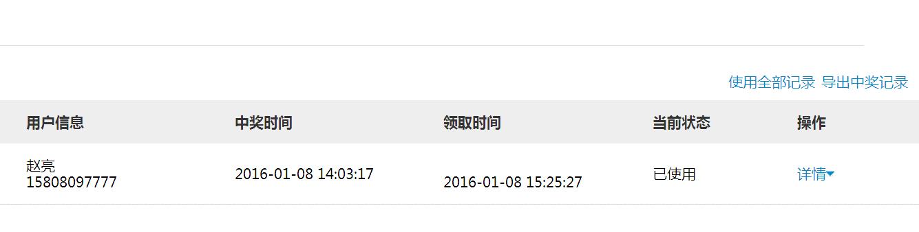 微信大转盘操作手册