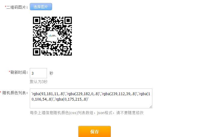 微信上墙操作手册